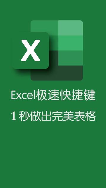 给你一秒,你能做什么?#今天你学会了吗 #excel玩转office #excel #职场那些事