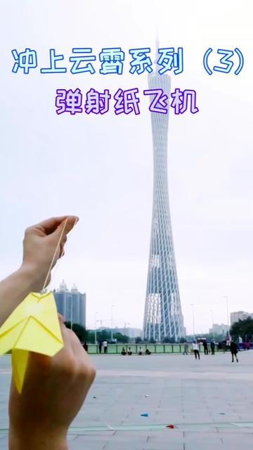 当时看的时候还真以为飞进广州塔里面了,其实是飞得太远手机拍不清。#亲子 #创意 #纸飞机 @抖音小助手