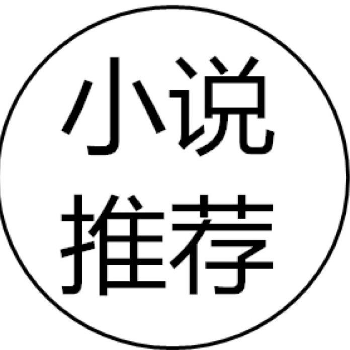 小说推荐社