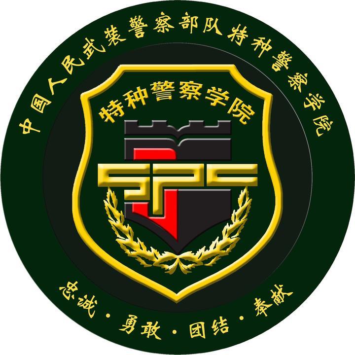 武警特警学院