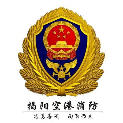 揭阳空港消防