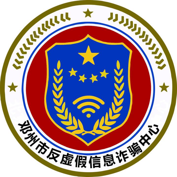 邓州市公安局反诈中心