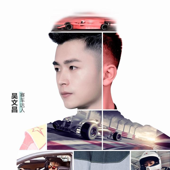 赛车手吴文昌