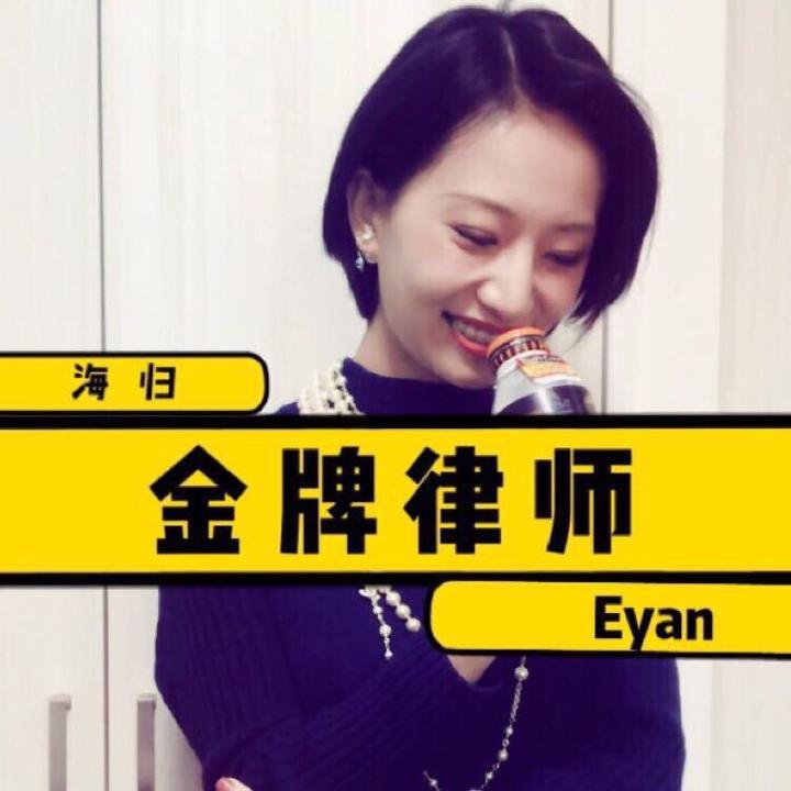 海归金牌律师Eyan