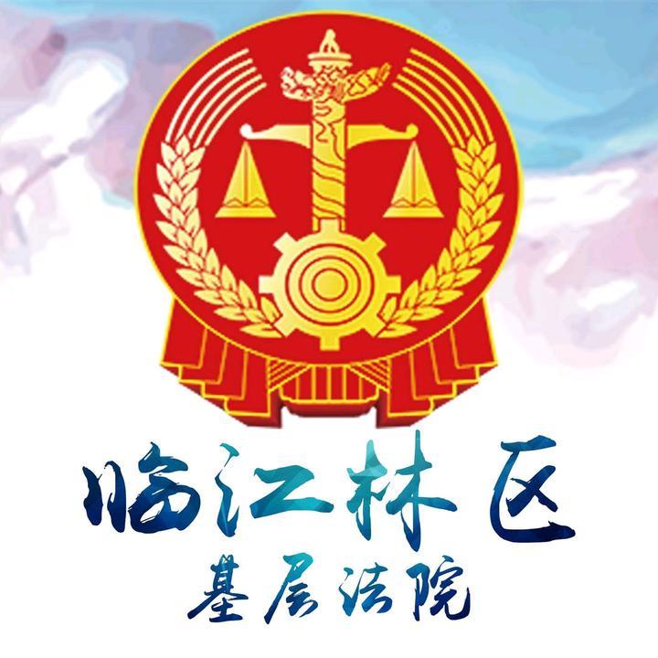 临江林区基层法院