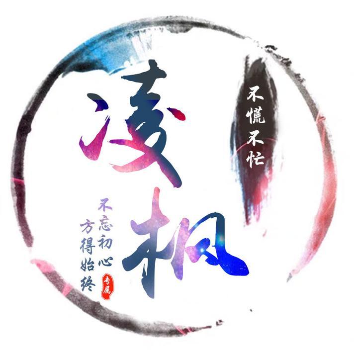 凌枫ღ和平精英