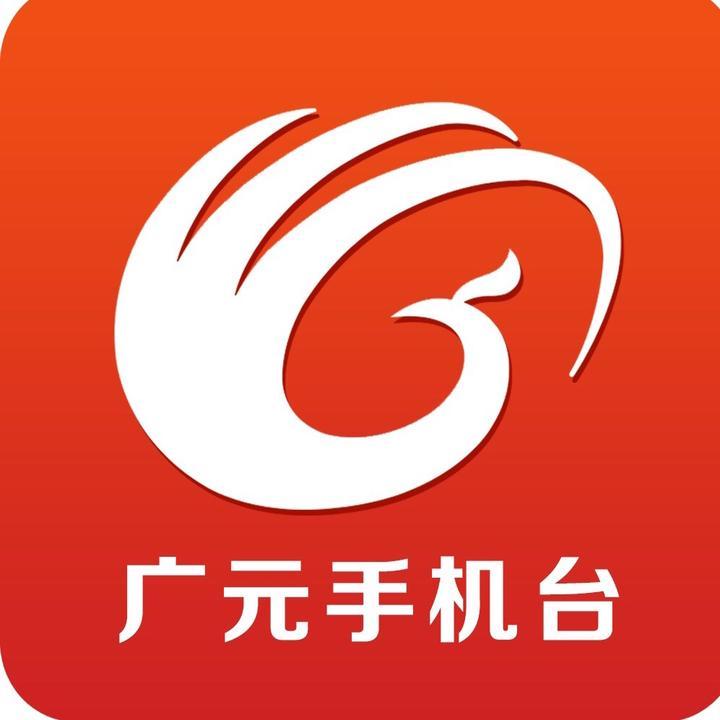 广元市广播电视台