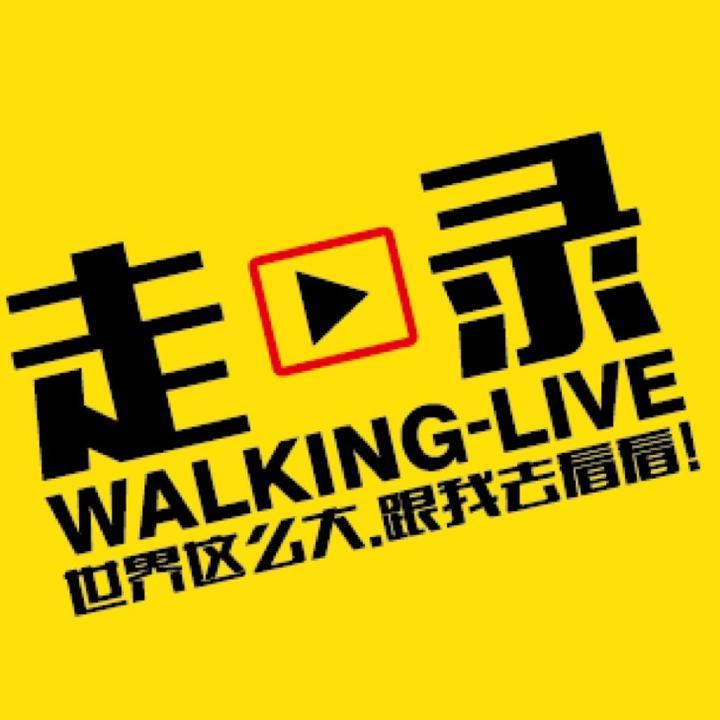 《走录》WalkingLive