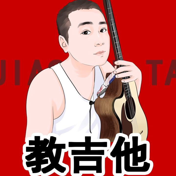 教吉他的小江