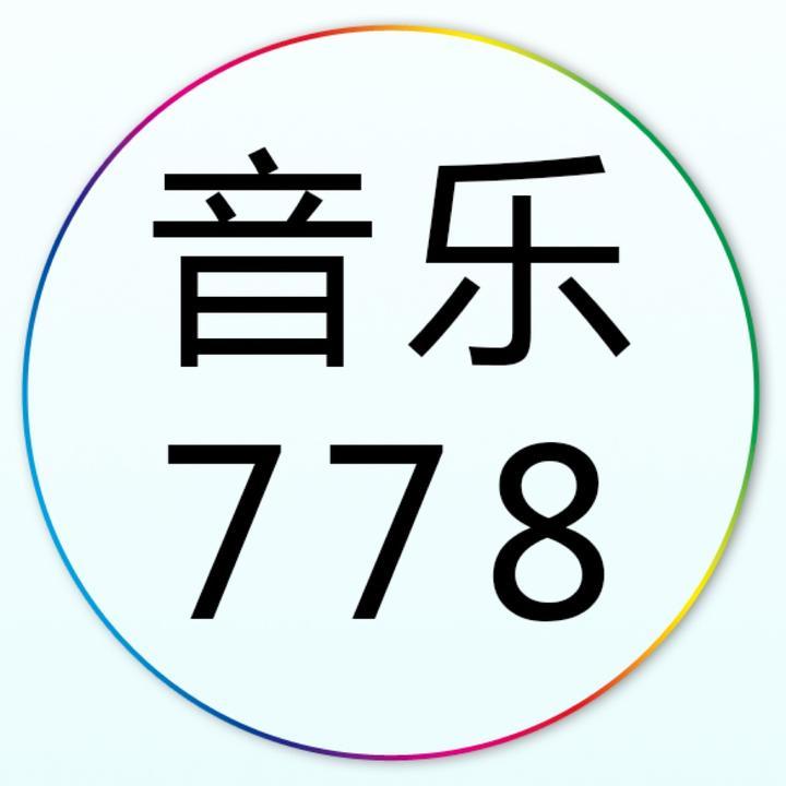 音乐778