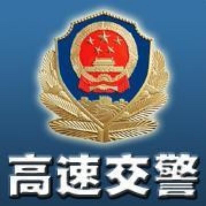 庆阳高速交警一大队