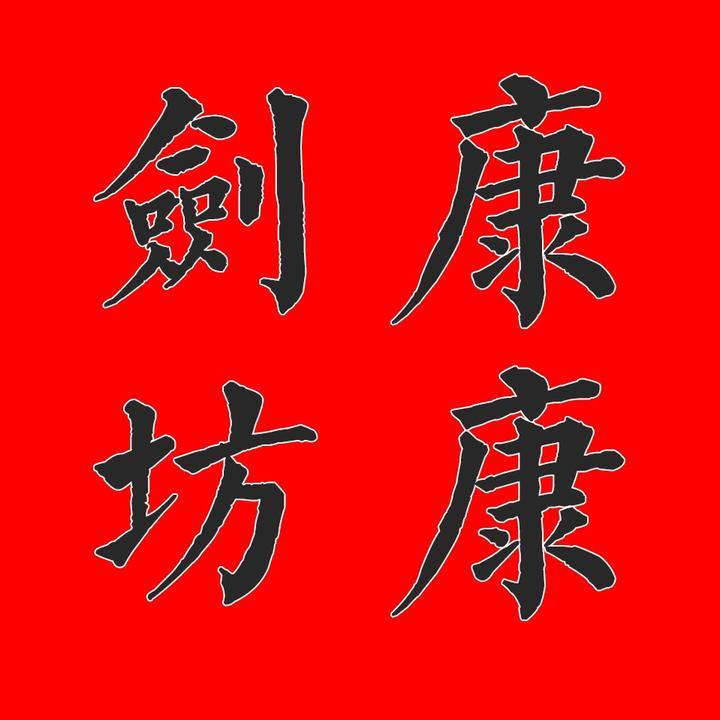 龙泉康康刀剑店
