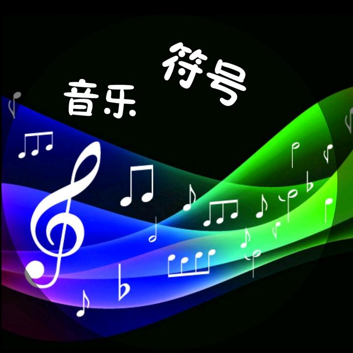 音乐🎵符号🎵