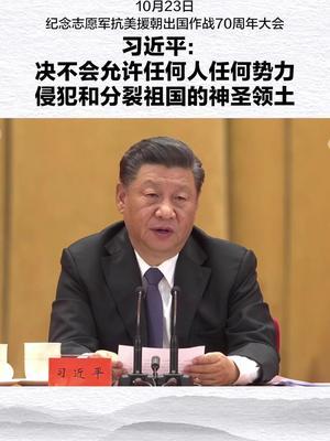 10月23日,习近平:决不会允许任何人任何势力侵犯和分裂祖国的神圣领土