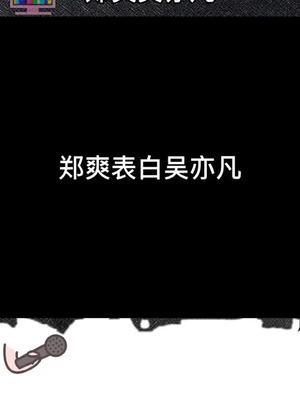 #郑爽 表白#吴亦凡