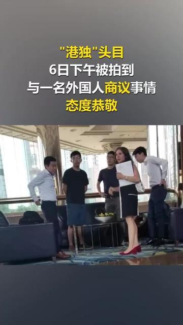"""港独头目会见美领馆人员,""""交流商议""""香港局势发展 #香港"""